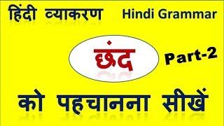 छंद को पहचानना सीखें  प्रतियोगी परीक्षाओं के लिए Chhand hindi grammar free online education