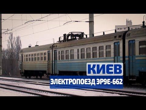 Киев. Электропоезд ЭР9Е-662 - Kyiv. Electric Train (EMU) ER9E-662
