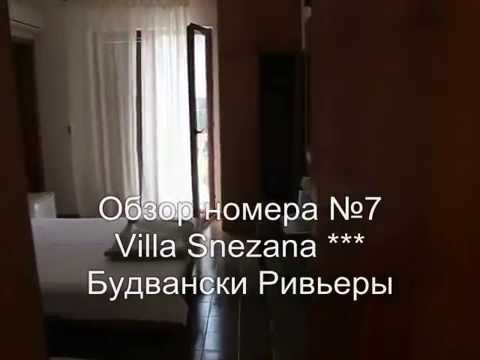 Villa Snezana 3* Черногория
