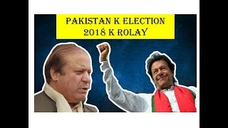 Pakistan's Election 2018 k rolay l Roastian Speaks