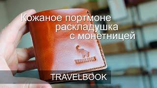 Кожаное портмоне раскладушка с монетником TravelBook(, 2016-08-24T20:26:09.000Z)