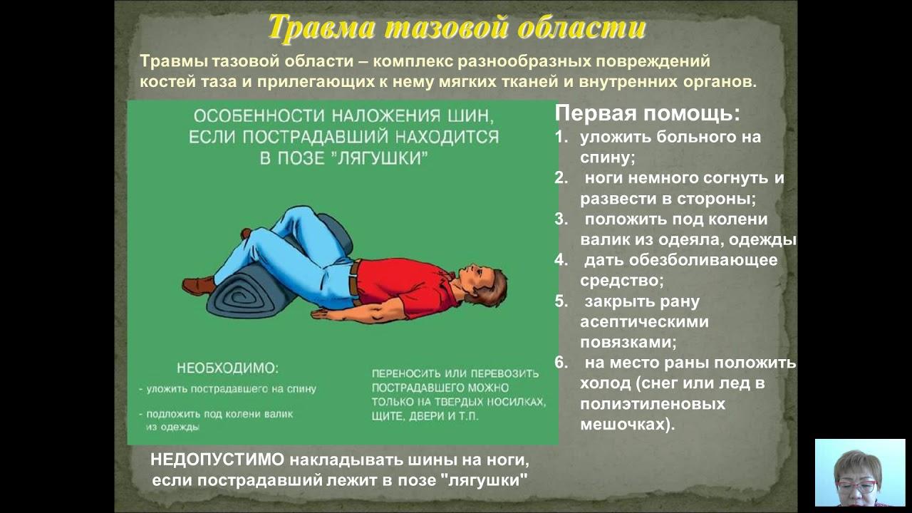Основы оказания первой медицинской помощи в условиях образовательных учреждений - 6 лекция