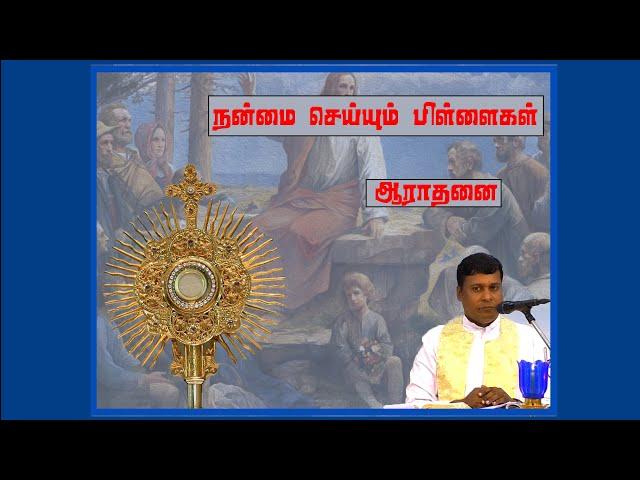 19-02-2021 | நன்மை செய்யும் பிள்ளைகள் | ஆராதனை| Rev.Fr.Albert| Trichy Arungkodai illam
