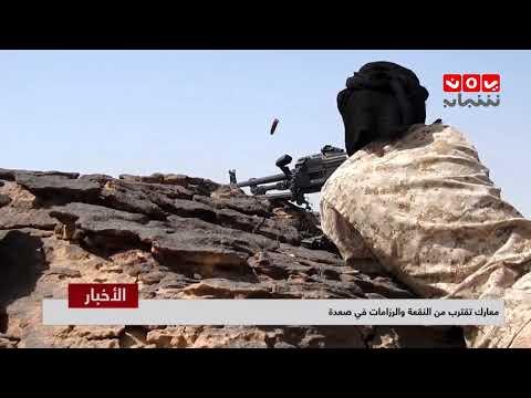 المعارك تقترب من النقعة والرزامات في صعدة    | تقرير يمن شباب