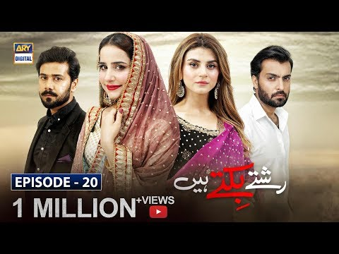 Rishtay Biktay Hain Episode 20 | 5th Nov 2019 | ARY Digital Drama [Subtitle Eng]