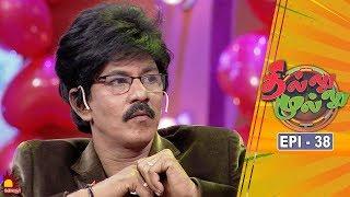 தில்லு முல்லு | Thillu Mullu | Episode 38 | 21st November 2019 | Comedy Show | Kalaignar TV