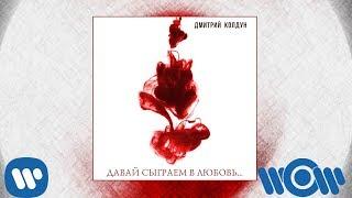 Дмитрий Колдун - Давай сыграем в любовь | Official Audio