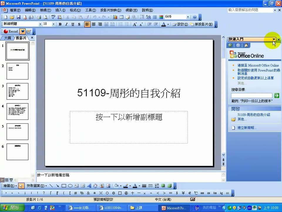 PowerPoint簡報軟體教學-套用布景主題 - YouTube