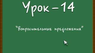Логичный Английский - Урок №14 (Вопросительные предложения)