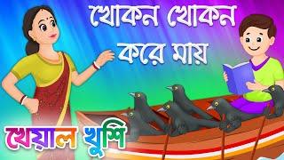 Khokon khokon kore mai | খোকন খোকন করে মায় | Bengali Cartoon | Bengali Rhymes | Kheyal Khushi