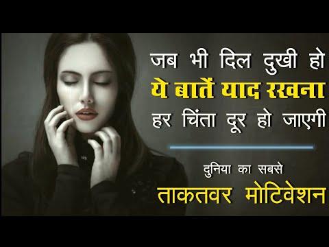 Jab Bhi Dil Dukhi Ho Ye Baat Yaad Rakhna  Motivational Video In Hindi By Mann Ki Aawaz