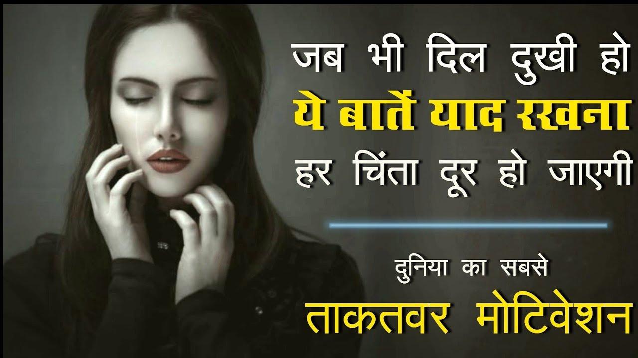 Download Jab bhi dil dukhi ho ye baat yaad rakhna  Motivational video in hindi by mann ki aawaz