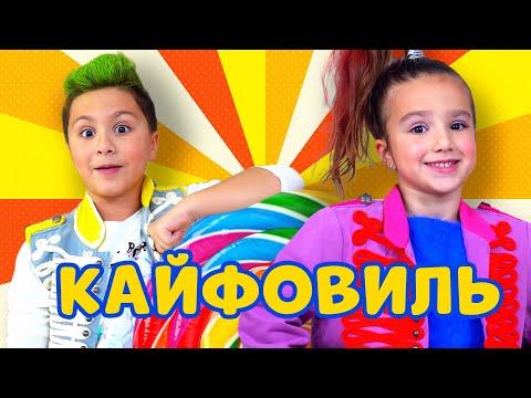 Кикидо - КАЙФОВИЛЛЬ (ПРЕМЬЕРА КЛИПА 2020)
