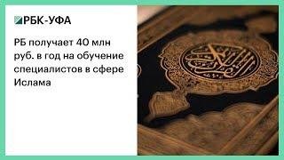 РБ получает 40 млн руб. в год на обучение специалистов в сфере Ислама