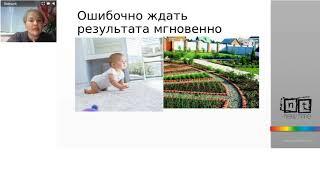 Вагапова Регина  Страхи и ошибки новичков
