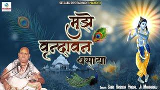 मुझे वृन्दावन Basaya !! Latest Krishna Bhajan || 2015 || Shri Rasika Pagal Ji Maharaj