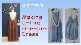뒤판에 U라인으로 파진 원피스 드레스/ 패턴 #원피스 …