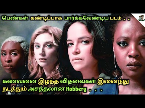 widows-2018-movie-tamil-explanation-|-best-robbery-movies-|-explanation-in-tamil-|-hollywood-freak