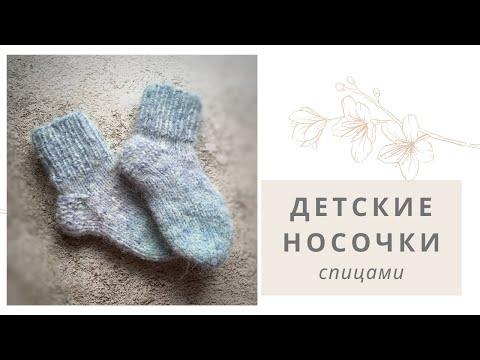 Детские носки спицами схемы с описанием на 1 год