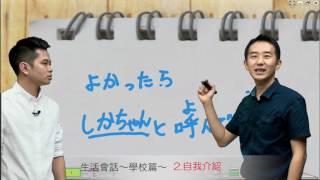 Study Japanese 生活日語 - 學校篇II  《自我介紹》