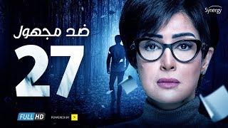 Ded Maghool Series - Episode 27 | غادة عبد الرازق - HD مسلسل ضد مجهول - الحلقة 27 السابعة والعشرون