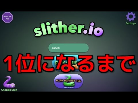 【slither.io】Part8 日課的なプレイ【アプリ版】