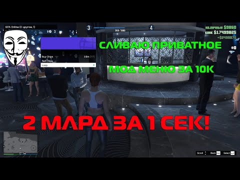 СЛИВАЮ ПРИВАТНОЕ МОД МЕНЮ ДЛЯ GTA 5 Online за 10 000 рублей на PC!