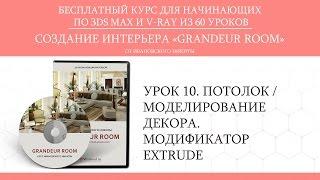 уроки 3ds max с нуля для начинающих дизайнеров - моделирование потолка - 10 урок - Grandeur room