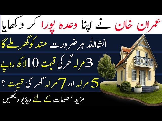 Imran Khan Announced 50 Lakh Low Cost Houses Plan | Jaag Pakistan |