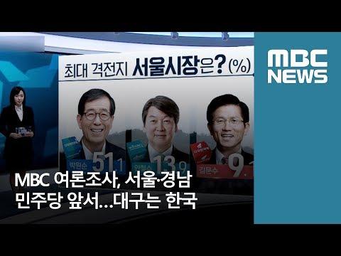 [MBC 여론조사] 서울·경남 민주당 앞서…대구는 한국 (2018.05.22/뉴스데스크/MBC)