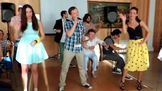 Зажигательное и оригинальное супер поздравление от друзей на свадьбу (Песня и танец)
