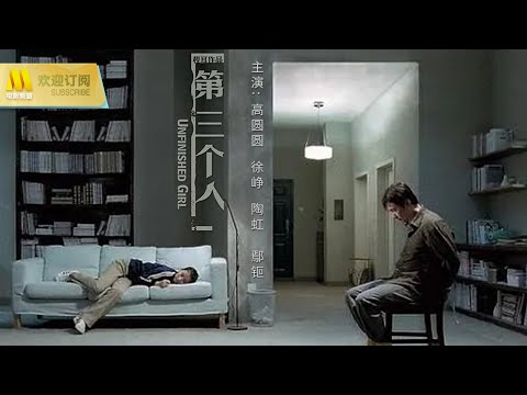 【1080P Full Movie】《第三个人/Unfinished Girl》一个陌生人闯入平凡家庭引发一连串诡异事件(高圆圆 / 徐峥 / 陶虹)