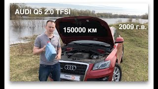 Обзор Audi Q5 2.0 Спустя 150000 Км