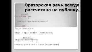 Разбор словосочетания.