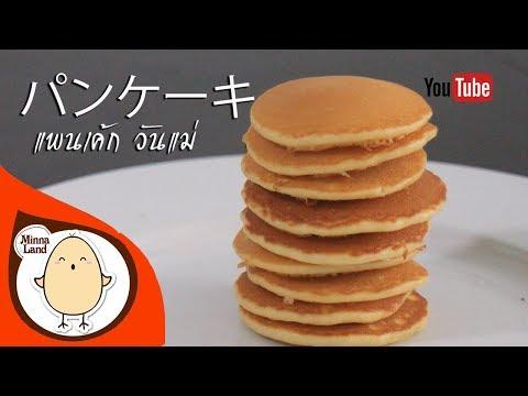 🔴แพนเค้ก Soft Pancake วันแม่ [นุ่ม นาน] By Minna