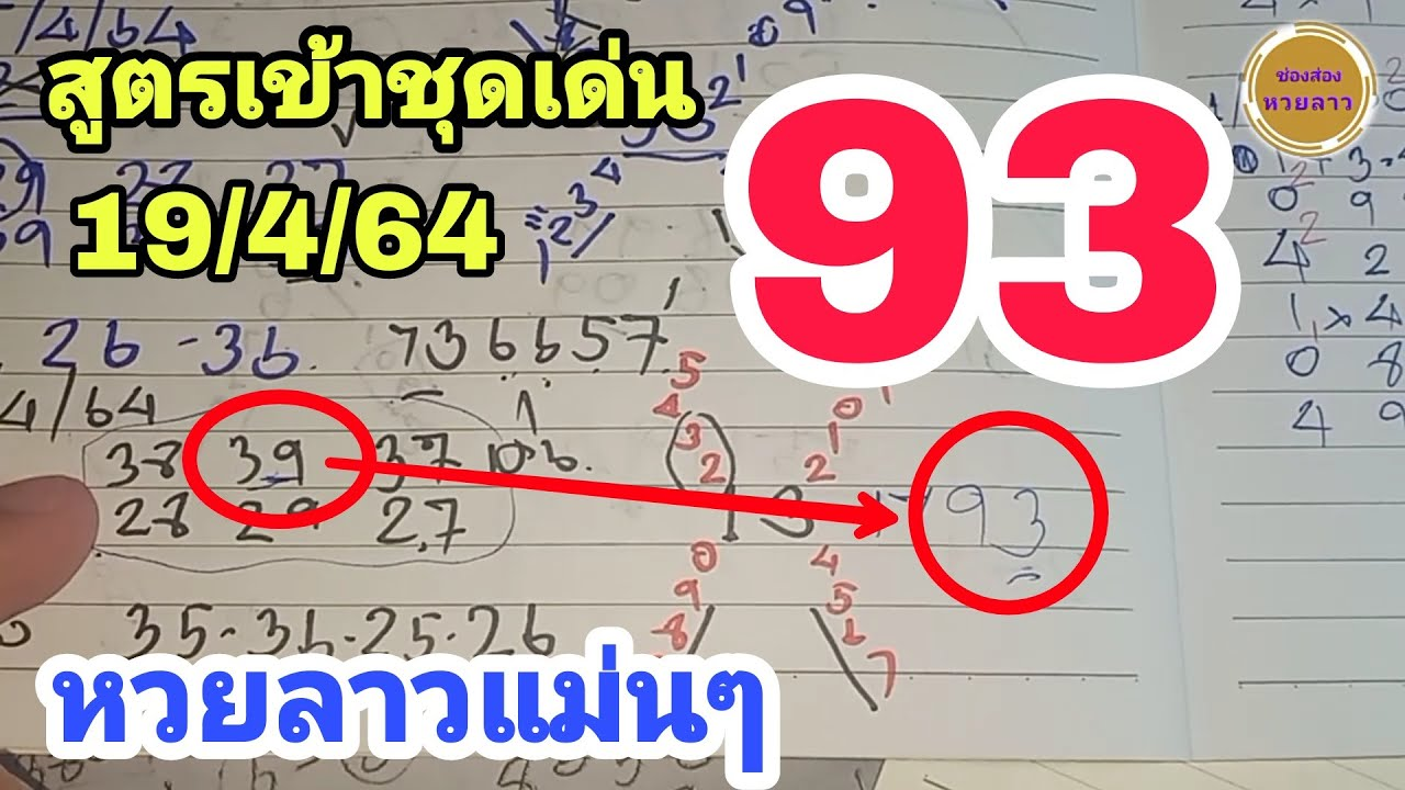 เลขลาว -สูตรคำนวณเข้า93งวดก่อน |สูตรฟันตรงๆงวดนี้: เลขลาว19/4/64: ช่องหวยลาว