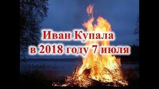 видео Иван Купала в 2018 году