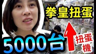 日本東京自由行|上野、東京車站、秋葉原、新宿-尋找拳皇扭蛋公仔地點、美食!