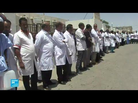 مرور شهر على إضراب أطباء موريتانيا للمطالبة بتحسين ظروفهم  - 12:23-2018 / 5 / 23