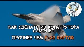 Как сделать самолет 5 поколения из конструктора полесье, (как построить самолет)
