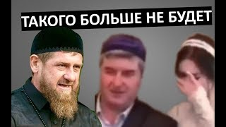 Кадырова РАЗОЗЛИЛА чеченская свадьба