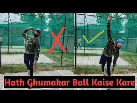 Hath Ghumakar Bowling Kaise Kare | How To Improve Chucking | Bhatta Bowling Kaisa Theek Kare |