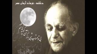 Farhad Armanmehr -  Bito Mahtab Shabi فرهاد آرمان مهر - بی تو مهتاب شبی