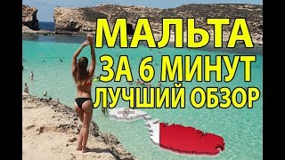 видео Мальта