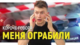 Download КОРОЧЕ ГОВОРЯ, МЕНЯ ОГРАБИЛИ Mp3 and Videos