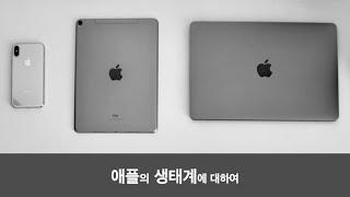 애플의 생태계에 대하여