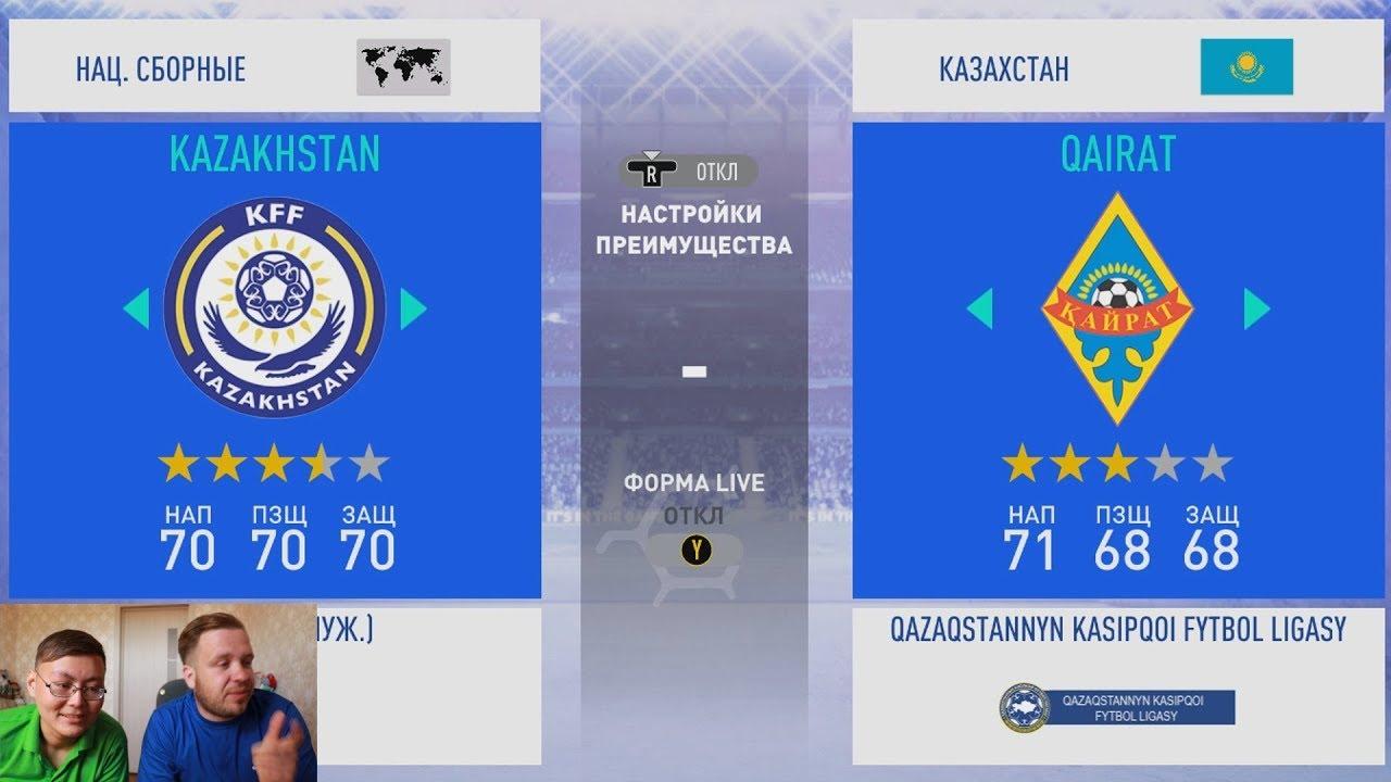 КПЛ И СБОРНАЯ КАЗАХСТАНА В ФИФА 19