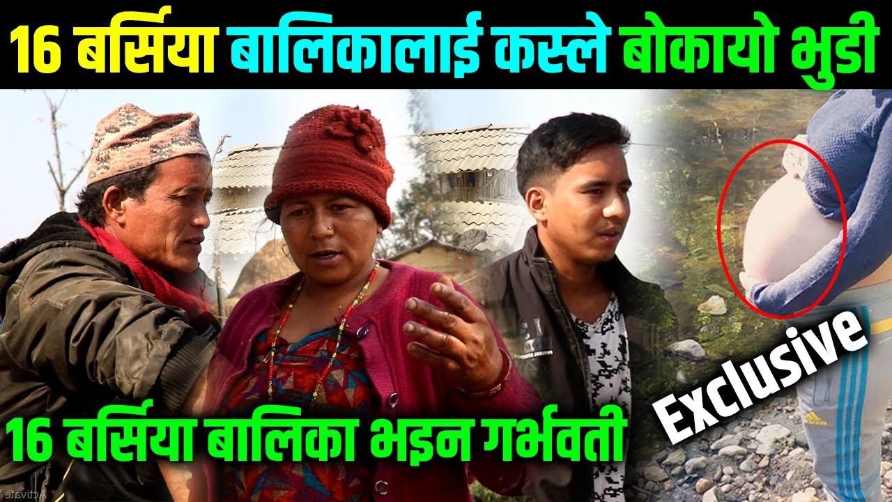 १६ बर्सिया बालिका भइन गर्भवती बर्दियामा बच्चाको बाउ को हो ? Himesh Neaupane New Video