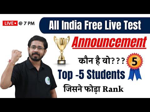 #Announcement  All India Free Live Test || कौन है वो Top 5 Students जिसने फोड़ा Rank ||