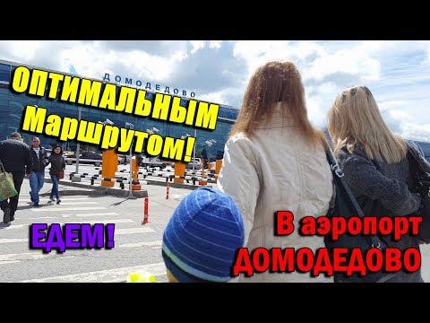 Как добраться из москвы в домодедово город